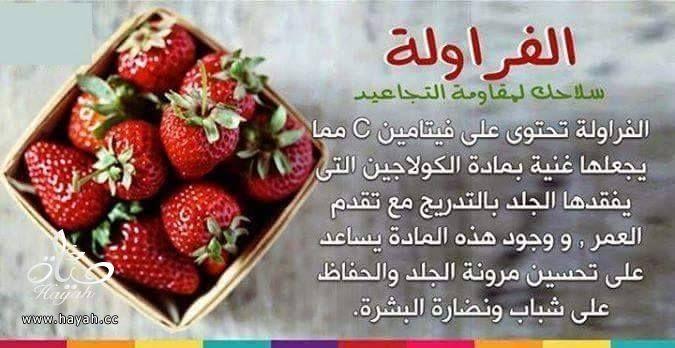 الفراولة وفوائدها hayahcc_1436395086_704.jpg