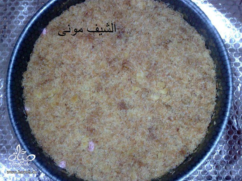 كنافة بالفراولة من مطبخ الشيف مونى بالصور hayahcc_1436567643_117.jpg