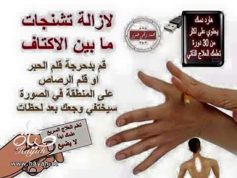 علاج تشنجات الكتف hayahcc_1436631508_410.jpg