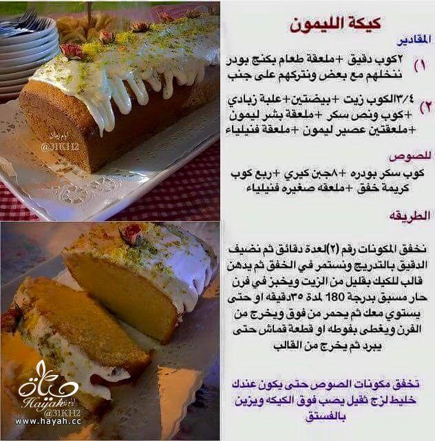 كيكة الليمون hayahcc_1436943724_257.jpg