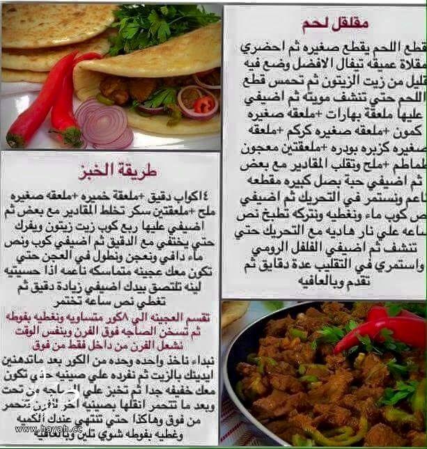 مقلقل لحم hayahcc_1436948412_225.jpg