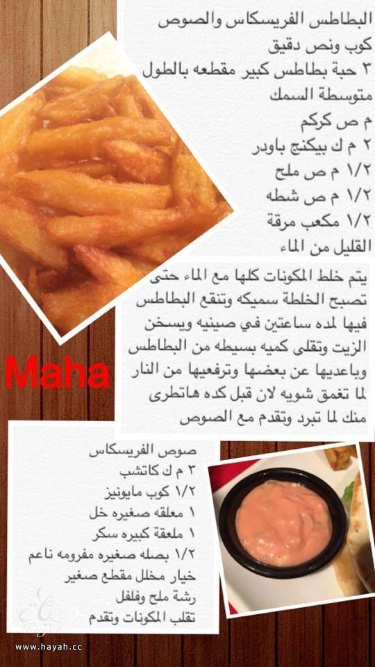 البطاطا الفريسكاس والصوص hayahcc_1437296416_158.jpg