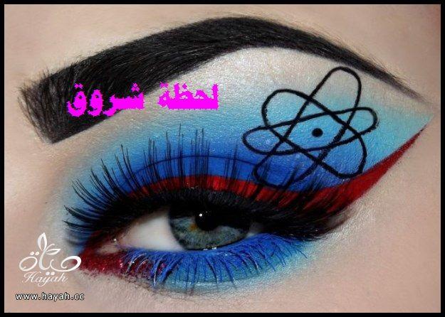 صور مكياج عيون hayahcc_1437331075_702.jpg