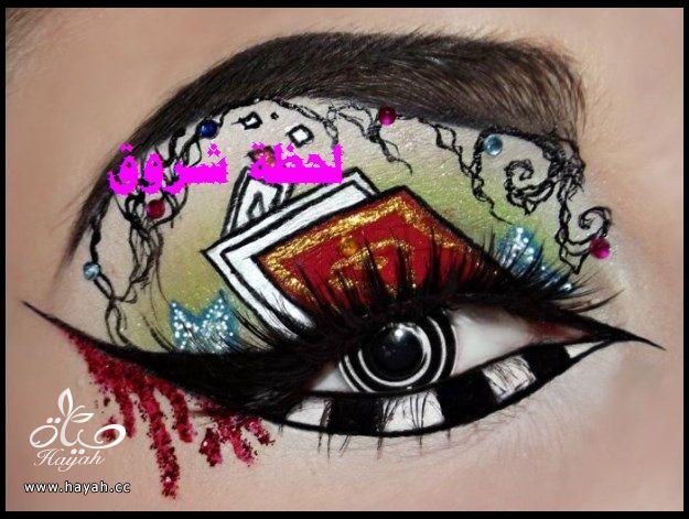 صور مكياج عيون hayahcc_1437331076_706.jpg