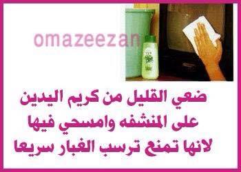 نصائح لك سيدتي hayahcc_1437639530_613.jpg