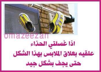نصائح لك سيدتي hayahcc_1437639530_936.jpg