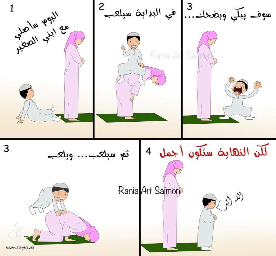 علمي طفلك الصلاة منذ صغره hayahcc_1437982982_901.jpg