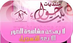 طريقه الممبار او الفوراغ او الامعاء بالصور hayahcc_1438222122_362.png
