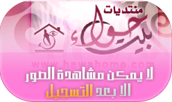 وصفات تونسية hayahcc_1438585076_164.png