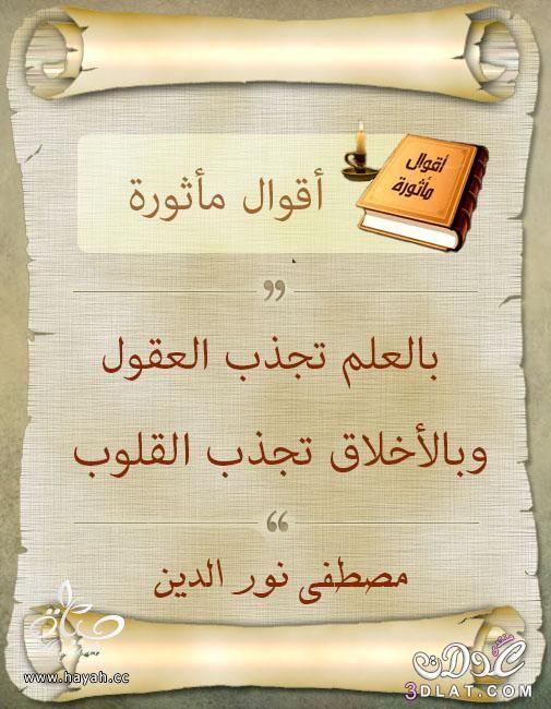 بالعلم تجذب العقول وبالأخلاق تجذب القلوب hayahcc_1438690150_412.jpg