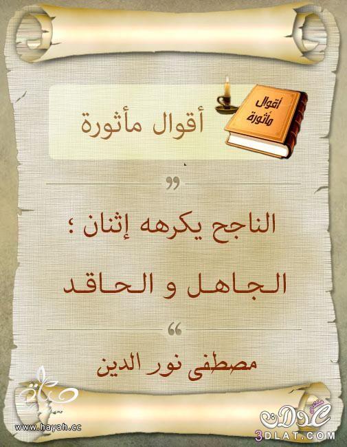 الناجح يكرهه إثنان الجاهل والحاقد hayahcc_1438690712_721.jpg