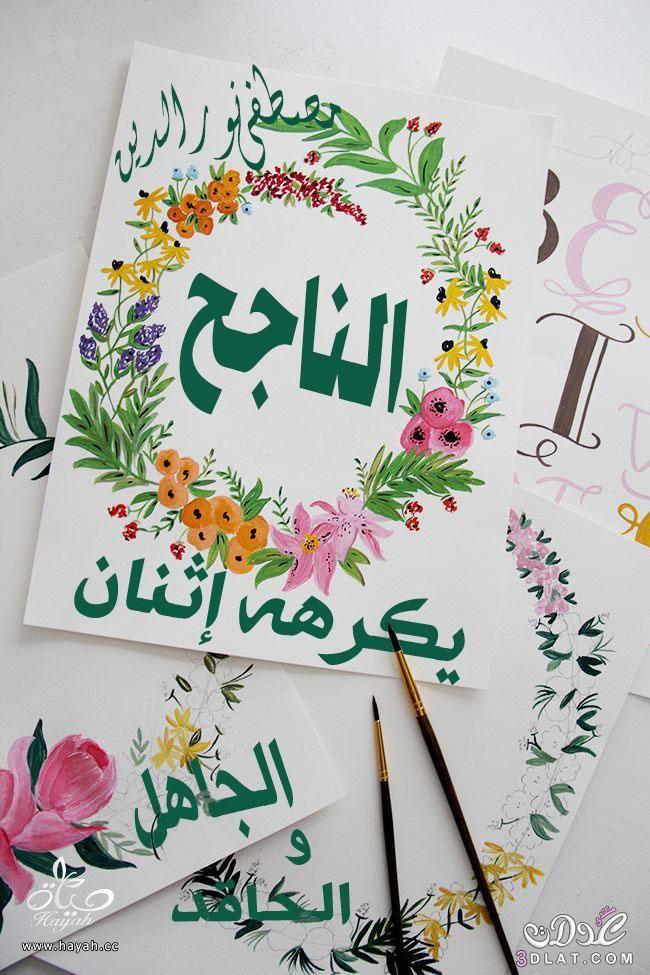 أقوال وحكم مصطفى نور الدين hayahcc_1438690869_631.jpg
