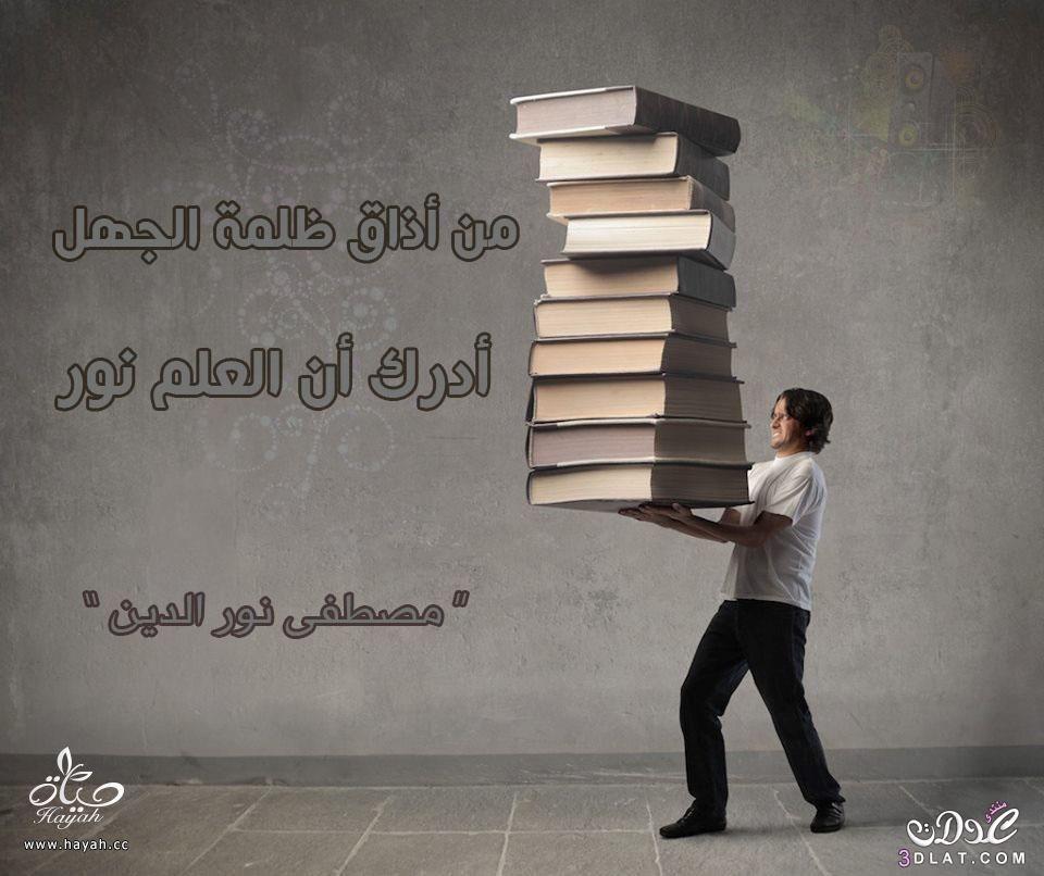 أقوال وحكم مصطفى نور الدين hayahcc_1438690870_235.jpg