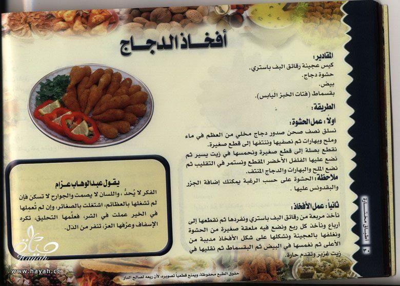 أفخاد الدجاج في الفرن hayahcc_1438696159_223.jpg