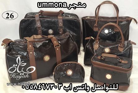 اطقم شنط الثعبان 6 قطع hayahcc_1438828756_536.png