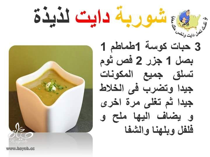 طريقة عمل شوربة دايت hayahcc_1438870745_578.jpg