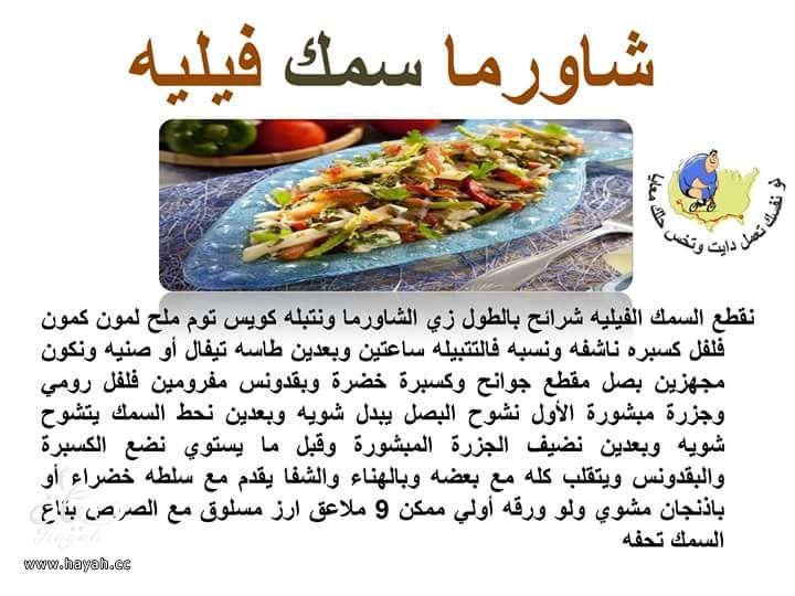 شاورما سمك فيليه hayahcc_1438871722_132.jpg