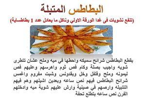كيفية البطاطس المتبلة hayahcc_1439044564_6