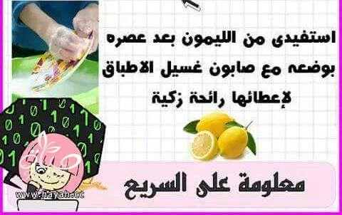 نصائح مطبخية لطعم أجمل hayahcc_1439285172_269.jpg