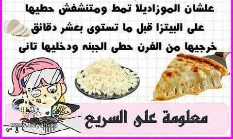 نصائح مطبخية لطعم أجمل hayahcc_1439285172_657.jpg