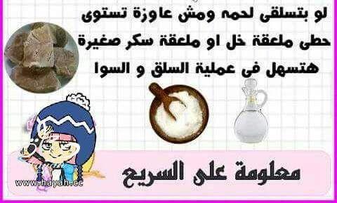 نصائح مطبخية لطعم أجمل hayahcc_1439285172_730.jpg