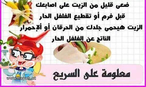 نصائح مطبخية لطعم أجمل hayahcc_1439285172_770.jpg