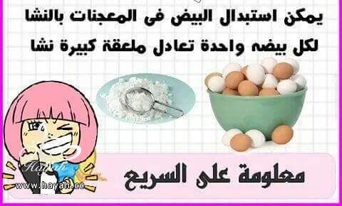 نصائح مطبخية لطعم أجمل hayahcc_1439285173_513.jpg