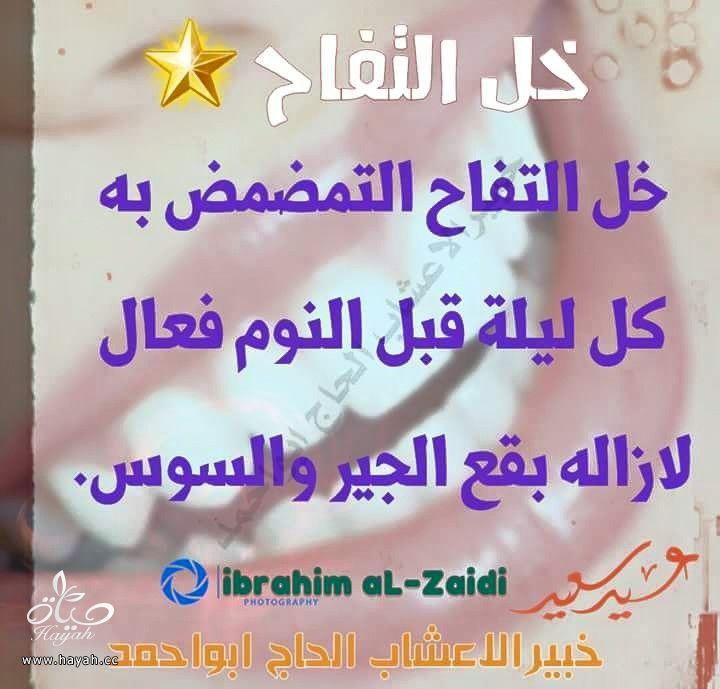 خل التفاح للفم hayahcc_1439458808_997.jpg