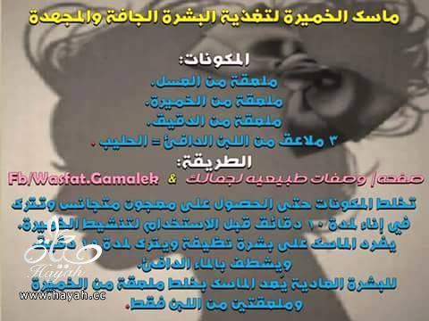 قناع الخميرة والعسل hayahcc_1439459570_168.jpg
