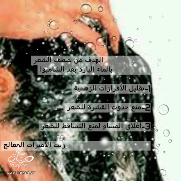 الشعر بالماء البارد hayahcc_1439802919_3
