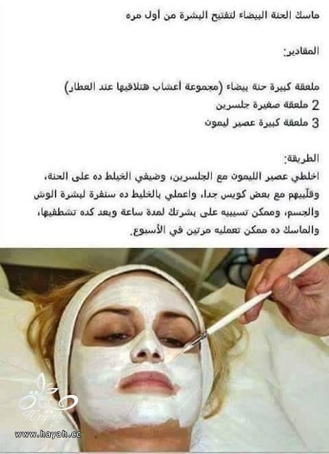 ماسك الحنة البيضاء لتفتيح البشرة hayahcc_1439902215_979.jpg