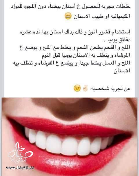 الحصول على أسنان بيضاء hayahcc_1439902533_500.jpg