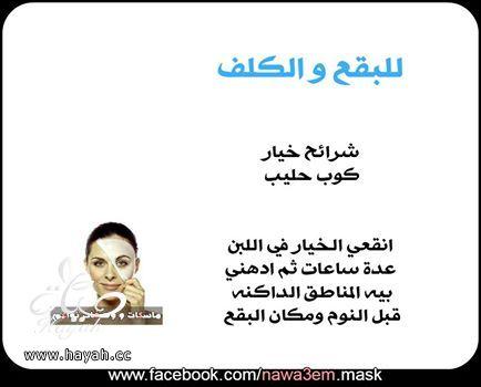 البقع الداكنة في الوجه hayahcc_1440076941_412.jpg