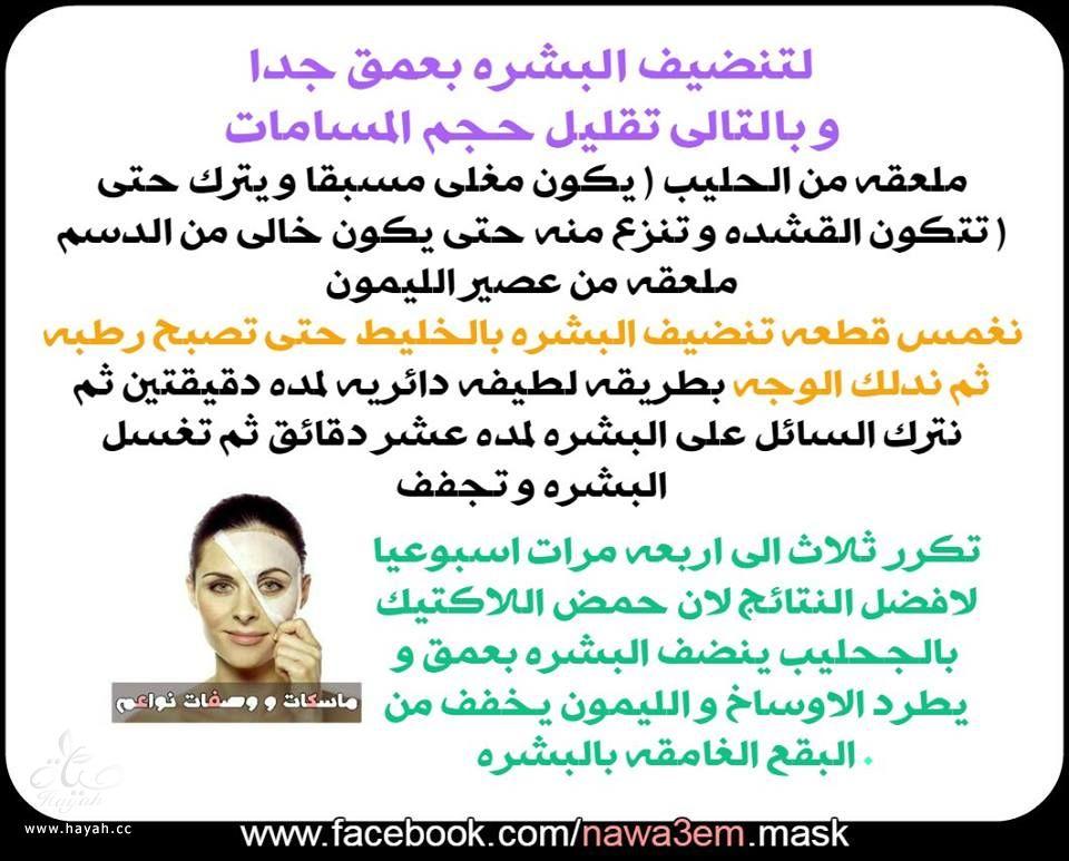 تنظيف البشرة الدهنية hayahcc_1440077568_399.jpg