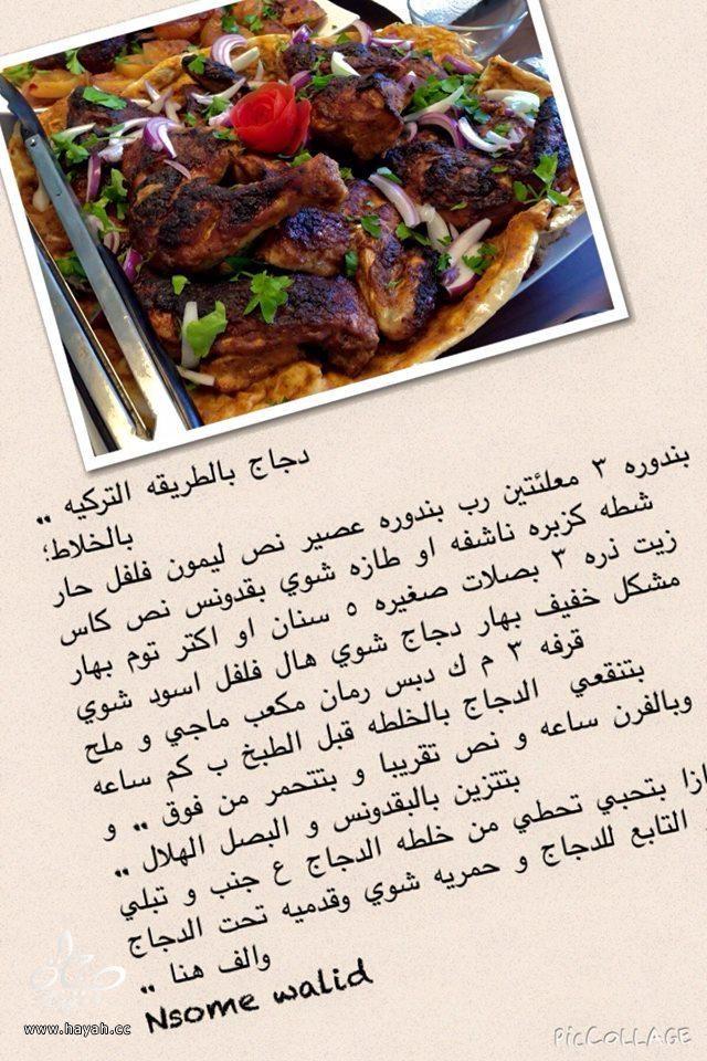 طريقة الدجاج التركي hayahcc_1440492081_990.jpg