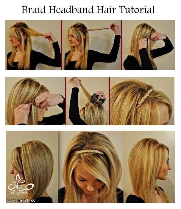 تشكيله كبيره من تسريحت الشعر باسهل واسرع طريقه hayahcc_1440564417_122.jpg