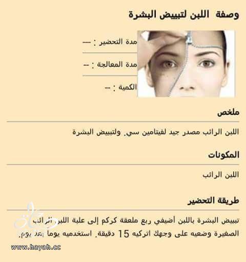وصفة لتببيض البشرة بسرعة hayahcc_1440845998_833.jpg
