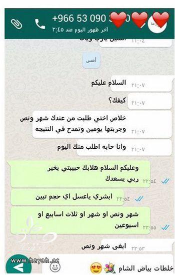 للبيع خلطات تبييض , خلطات تبييض طبيعية بياض الشام hayahcc_1440863183_998.jpg