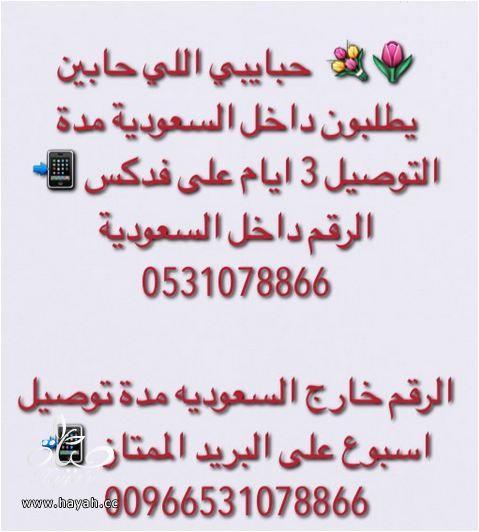 للبيع خلطات تبييض , خلطات تبييض طبيعية بياض الشام hayahcc_1440863184_276.jpg