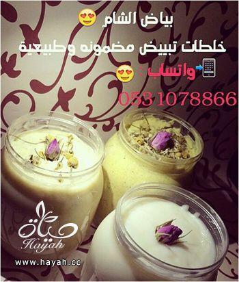 للبيع خلطات تبييض , خلطات تبييض طبيعية بياض الشام hayahcc_1440863185_160.jpg
