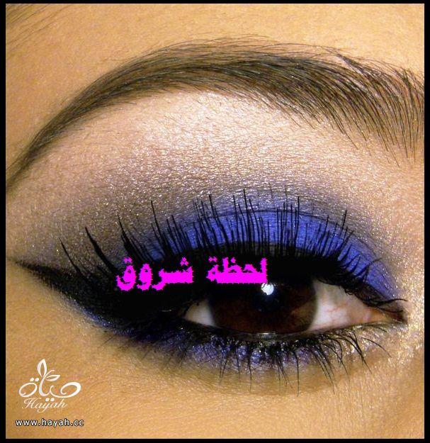صور مكياج عيون جديد hayahcc_1441032089_385.jpg