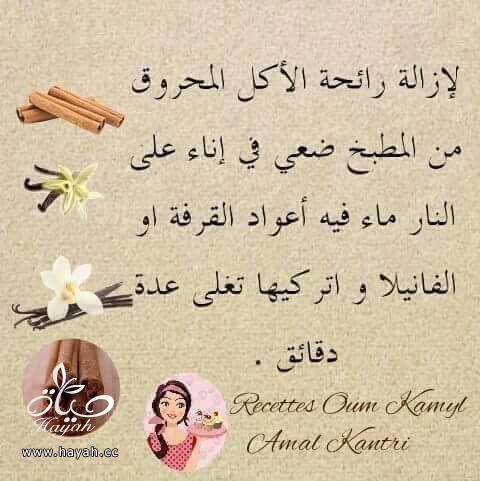ازالة رائحة الاكل المحروق hayahcc_1441107509_880.jpg