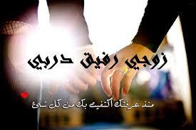 قصيدة لزوجي hayahcc_1441232386_656.jpg