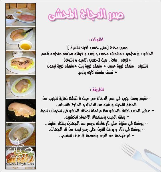 طريقة عمل صدور الدجاج المحشي hayahcc_1441577606_238.jpg