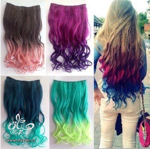 تشكيلة من صبغات الشعر الملونة hayahcc_1441621500_688.jpg
