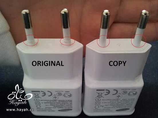 علامات لمعرفة شاحن الهاتف المحمول الأصلي hayahcc_1441707573_811.jpg