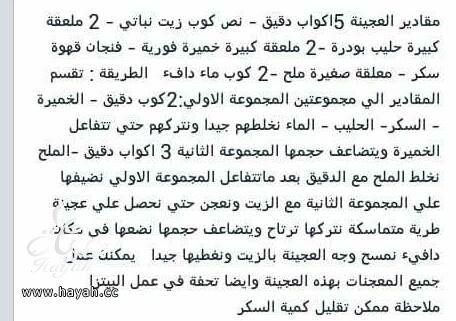 وصفة العجينة السريعة hayahcc_1441897911_291.jpg