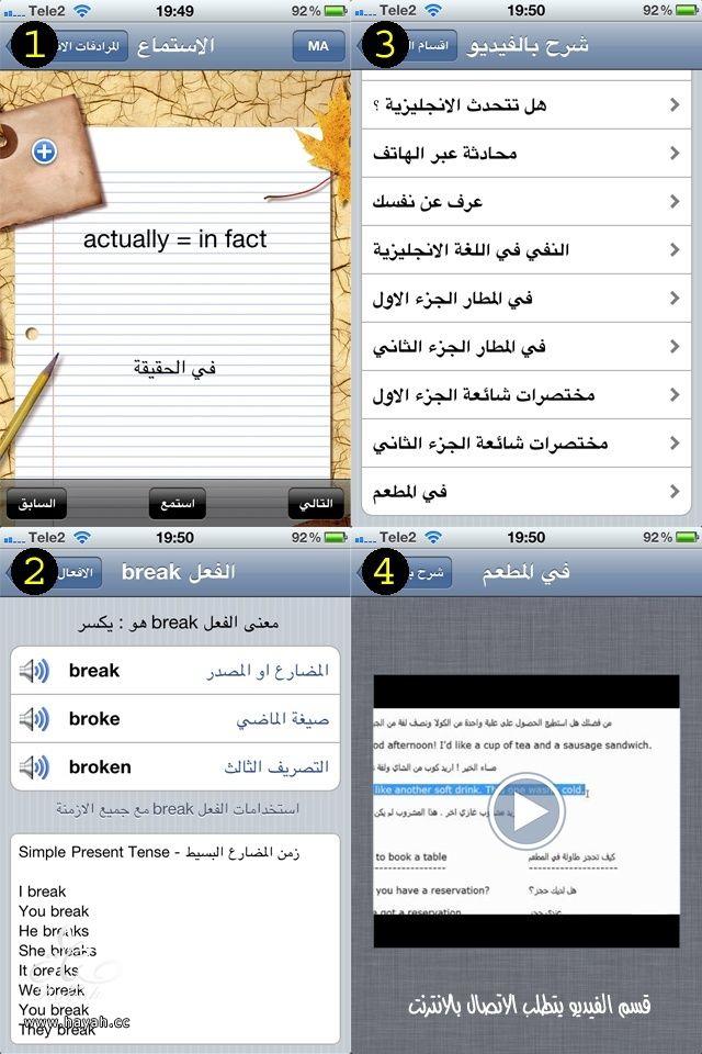 تعلم الانجليزية بسهوله hayahcc_1442166940_455.jpg
