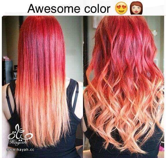 ألوان صبغة الشعر متدرجه بتجنن hayahcc_1442277796_462.jpg