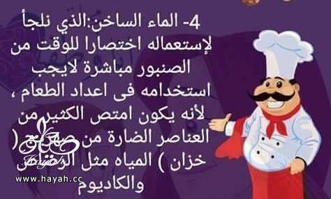نصائح مطبخية هامة hayahcc_1442483476_593.jpg